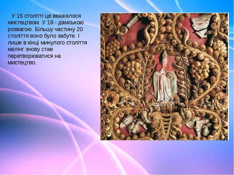 У 15 столітті це вважалося мистецтвом. У 19 - дамською розвагою. Більшу части...