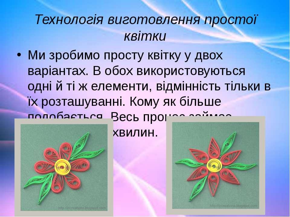 Технологія виготовлення простої квітки Ми зробимо просту квітку у двох варіан...