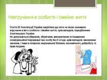 Невтручання в особисте і сімейне життя Стаття 32 Конституції України закріплю...