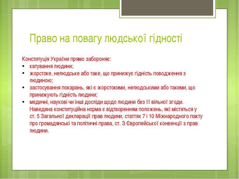Право на повагу людської гідності Конституція України прямо забороняє: катува...