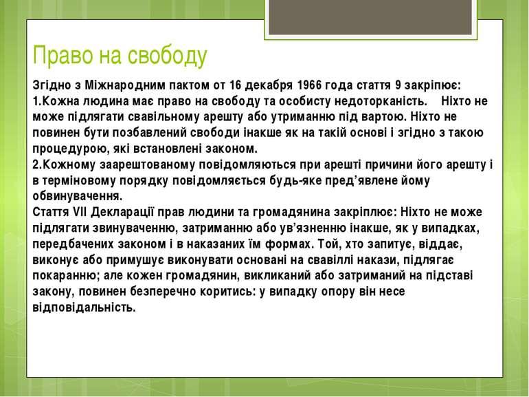 Право на свободу Згідно з Міжнародним пактом от 16 декабря 1966 года стаття 9...