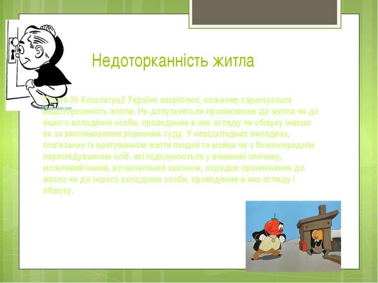Недоторканність житла Стаття 30 Конституції України закріплює, кожному гарант...