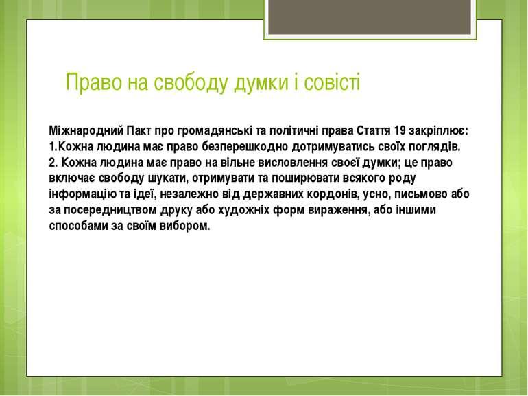 Право на свободу думки і совісті Міжнародний Пакт про громадянські та політич...