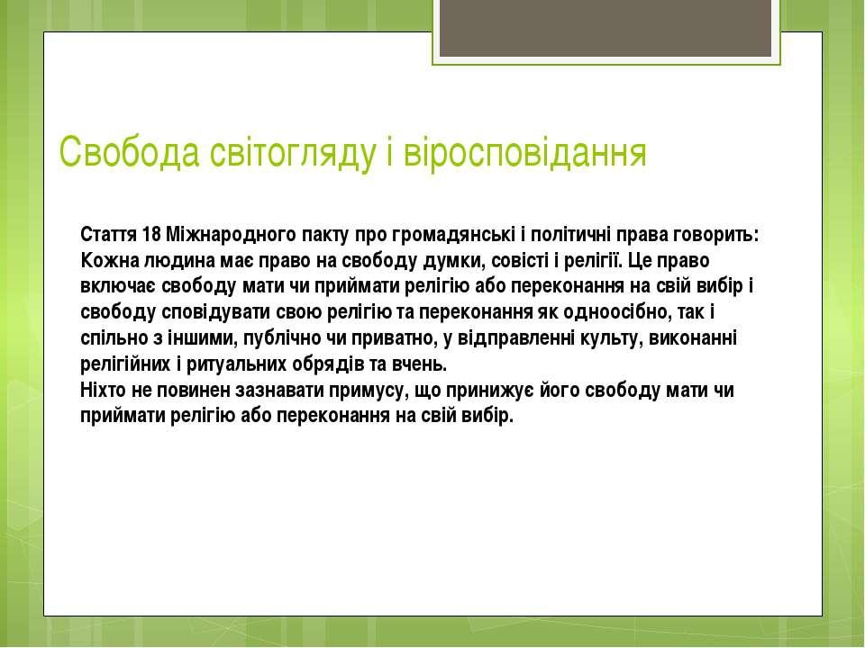 Свобода світогляду і віросповідання Стаття 18 Міжнародного пакту про громадян...