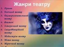 Жанри театру Драма Eпічний театр Експериментальний театр Фентезі Історичний т...
