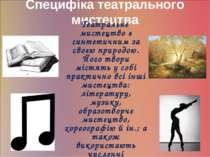 Специфіка театрального мистецтва Театральне мистецтво є синтетичним за своєю ...