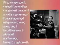 Так, наприклад, наукові розробки психології лягли в основу акторської й режис...