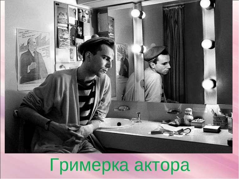 Гримерка актора