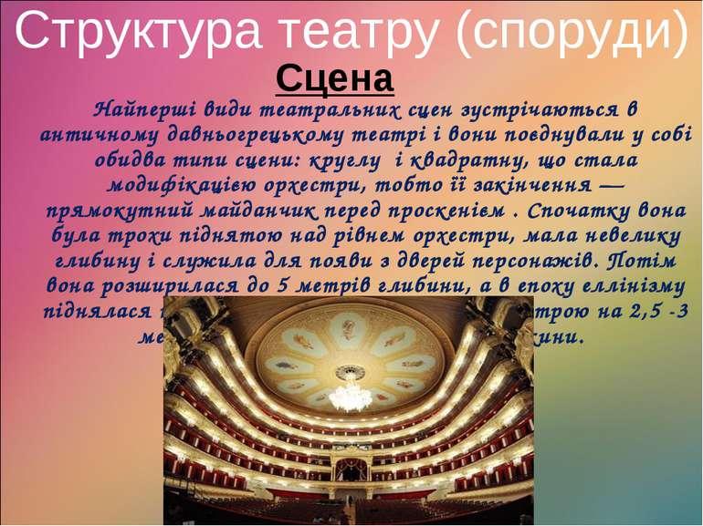 Структура театру (споруди) Сцена Найперші види театральних сцен зустрічаються...