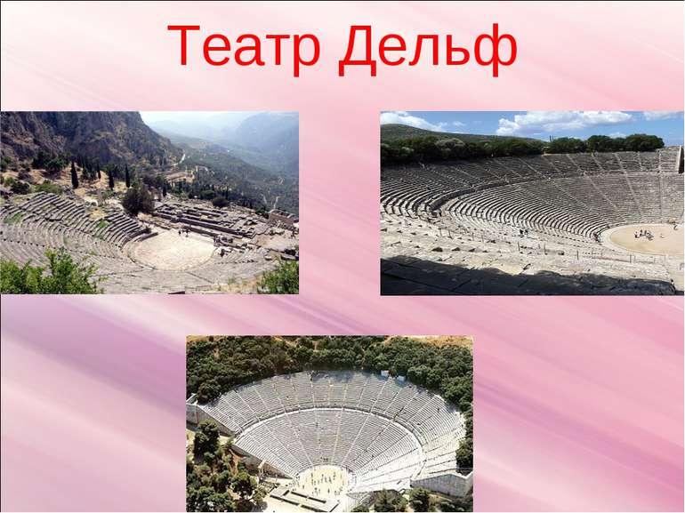 Театр Дельф