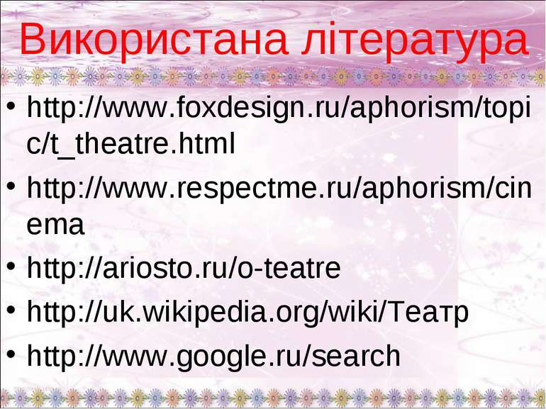 Використана література http://www.foxdesign.ru/aphorism/topic/t_theatre.html ...