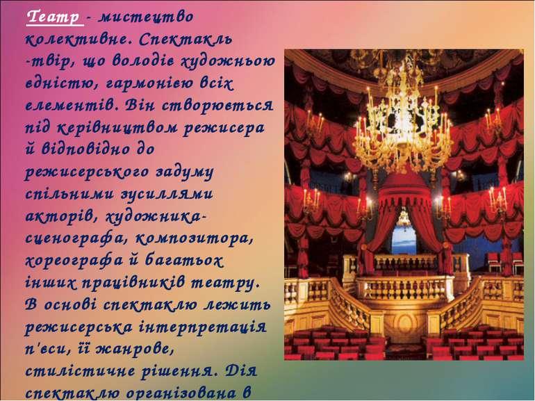 Театр - мистецтво колективне. Спектакль -твір, що володіє художньою єдністю, ...