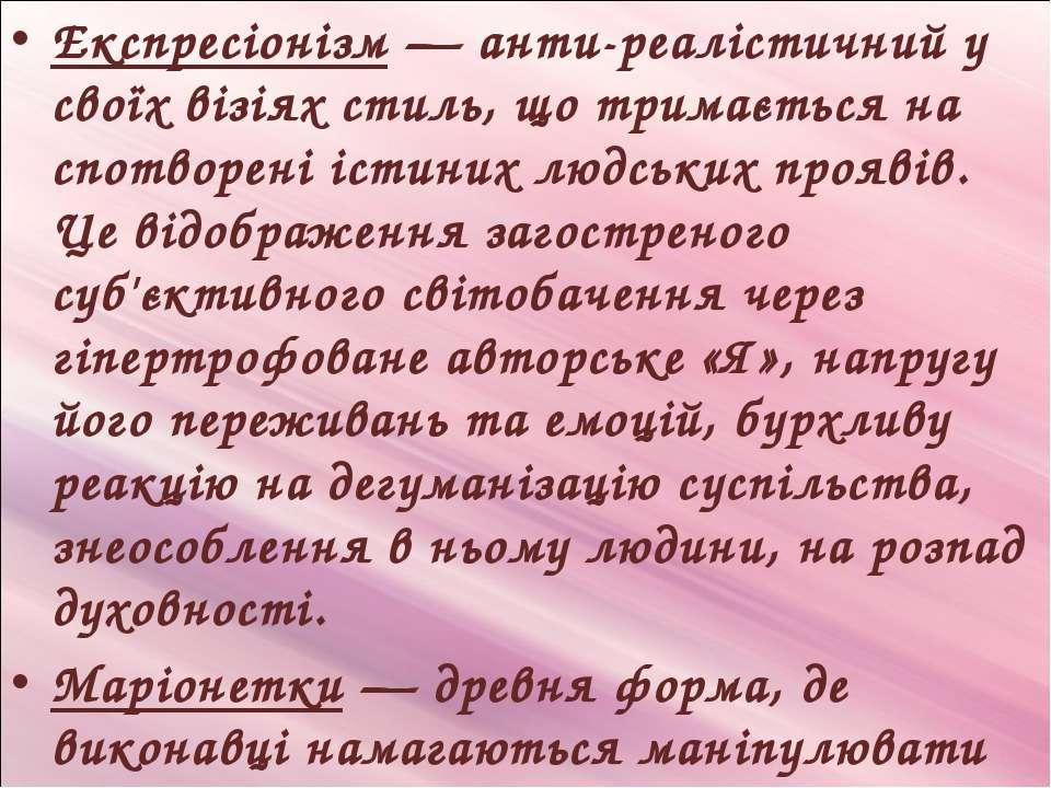 Експресіонізм — анти-реалістичний у своїх візіях стиль, що тримається на спот...