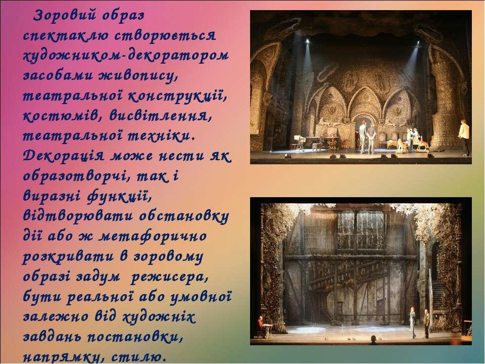 Зоровий образ спектаклю створюється художником-декоратором засобами живопису,...
