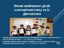 Вікові особливості дітей шестирічного віку та їх діагностика Науково-дослідни...