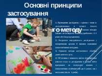 Основні принципи застосування лонгітюдного методу 1) Проведення досліджень з ...