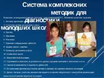 Система комплексних методик для діагностики молодших школярів Комплекс психод...