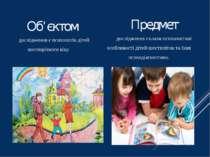 Об'єктом дослідження є психологія дітей шестирічного віку. Предмет дослідженн...