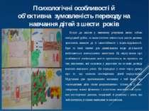 Психологічні особливості й об'єктивна зумовленість переходу на навчання дітей...
