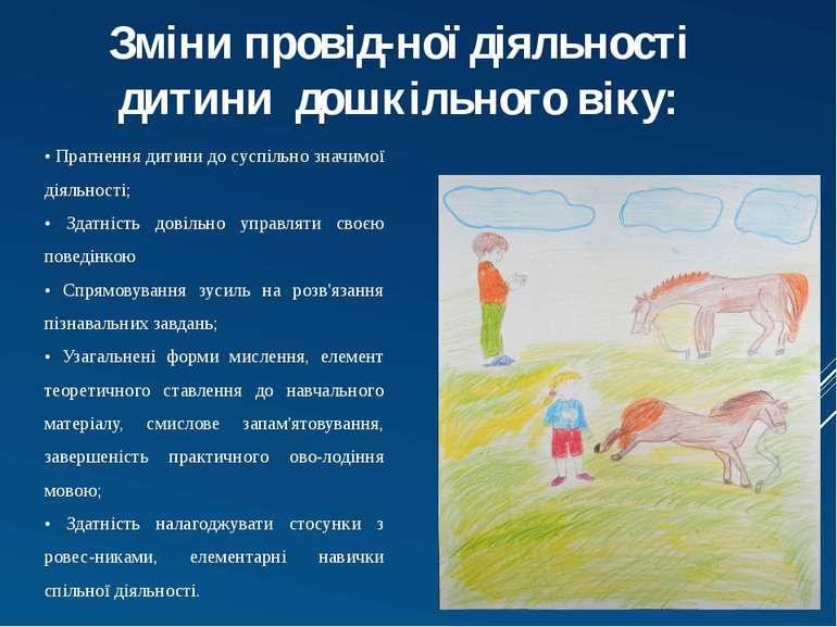 Зміни провід ної діяльності дитини дошкільного віку: • Прагнення дитини до су...