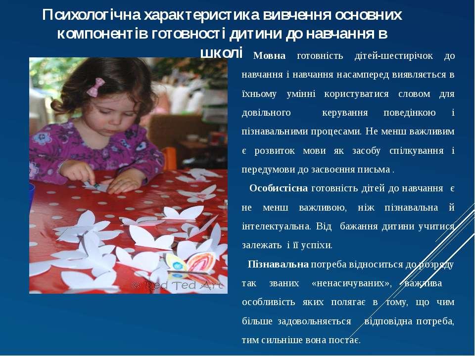 Психологічна характеристика вивчення основних компонентів готовності дитини д...