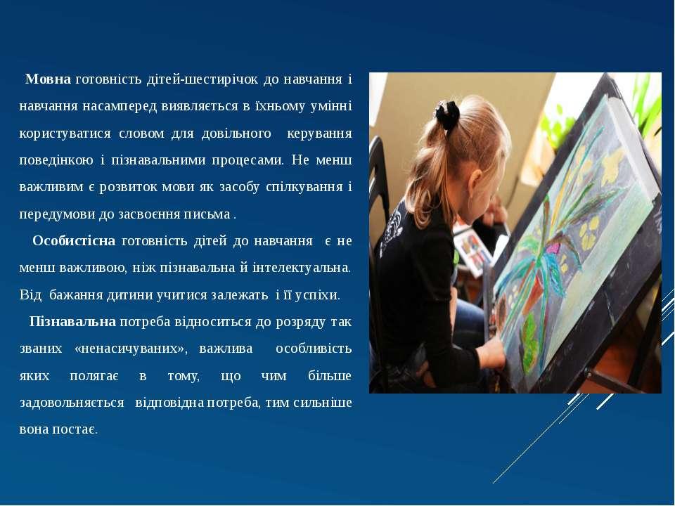 Мовна готовність дітей-шестирічок до навчання і навчання насамперед виявляєть...
