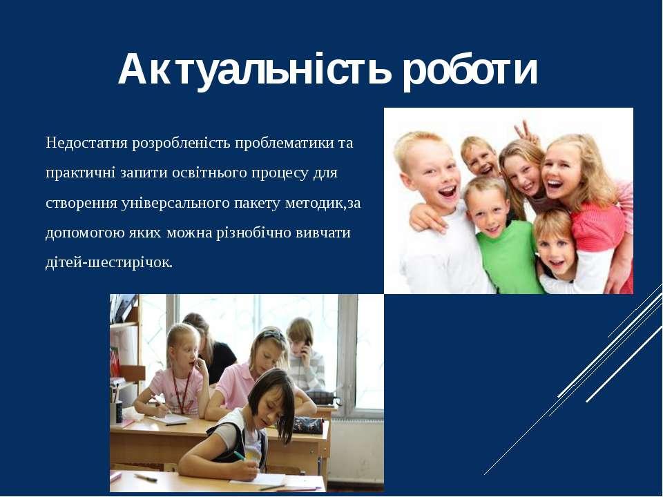 Актуальність роботи Недостатня розробленість проблематики та практичні запити...