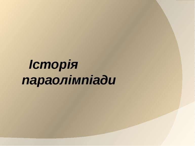 Історія параолімпіади