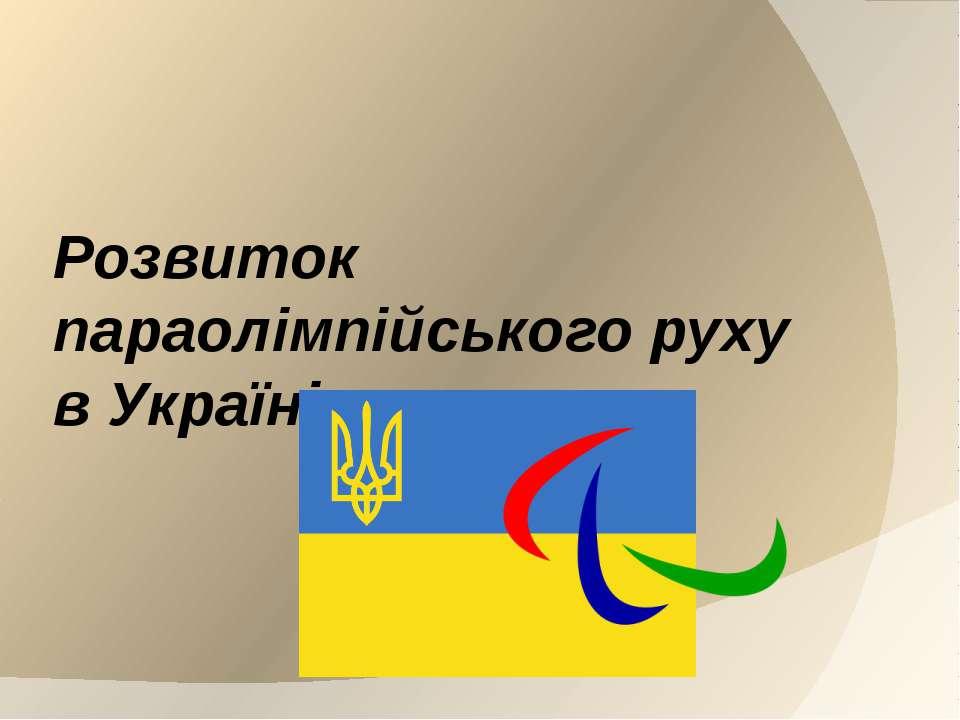 Розвиток параолімпійського руху в Україні