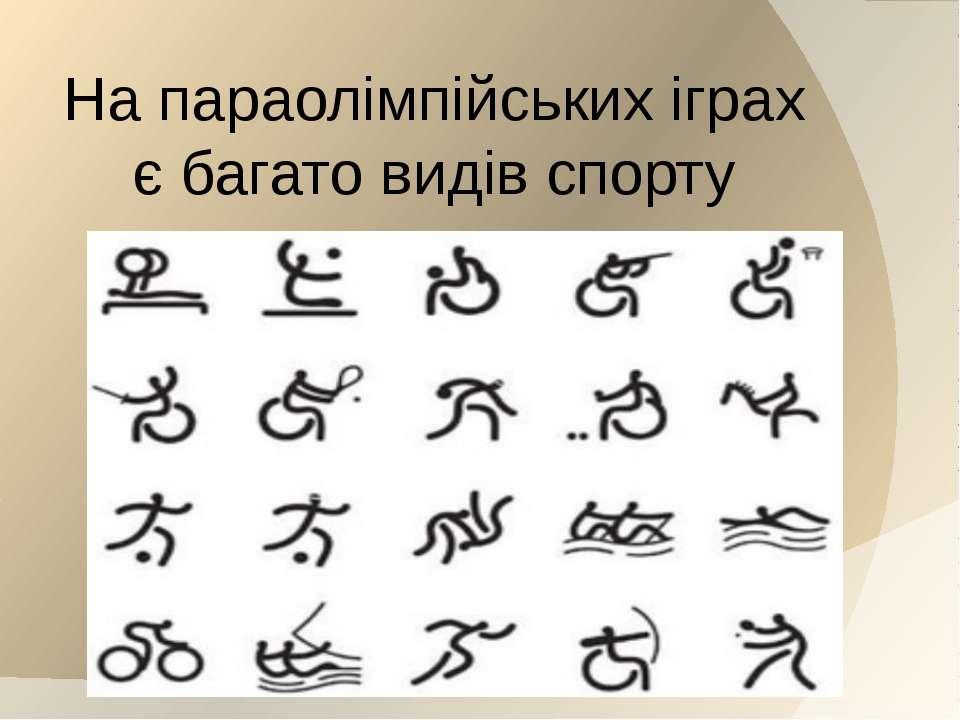 На параолімпійських іграх є багато видів спорту