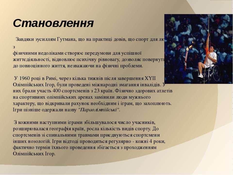 Становлення Завдяки зусиллям Гутмана, що на практиці довів, що спорт для люде...
