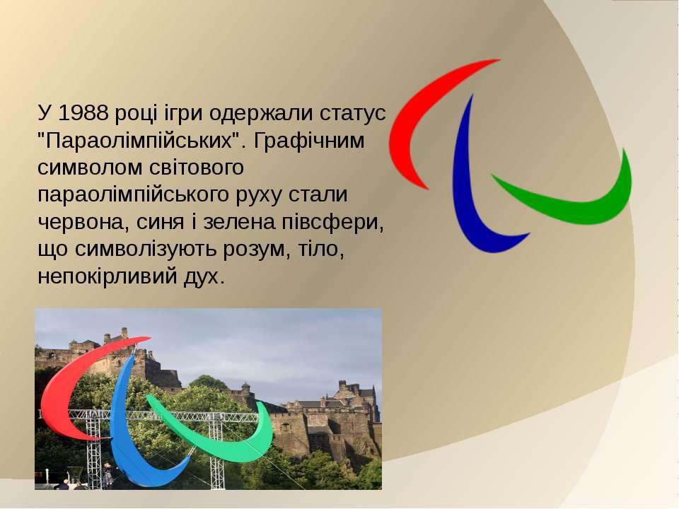 """У 1988 році ігри одержали статус """"Параолімпійських"""". Графічним символом світо..."""