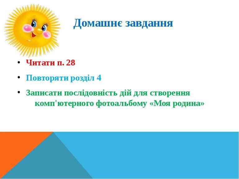 Домашнє завдання Читати п. 28 Повторяти розділ 4 Записати послідовність дій д...