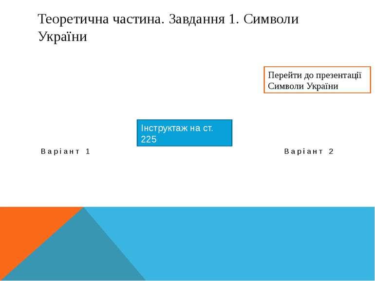Теоретична частина. Завдання 1. Символи України Варіант 1 Порядок відкривання...