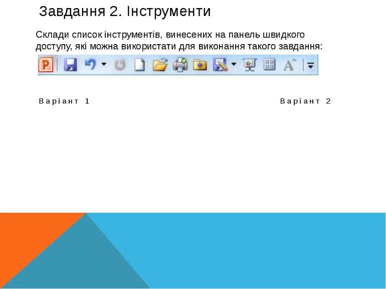 Завдання 2. Інструменти Варіант 1 Робота з файлом комп'ютерного фотоальбому В...