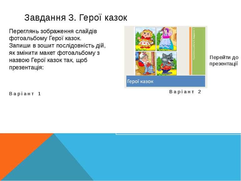 Завдання 3. Герої казок Варіант 1 Складалась із трьох слайдів, кожен слайд ма...