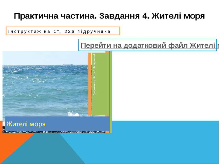 Практична частина. Завдання 4. Жителі моря Інструктаж на ст. 226 підручника П...