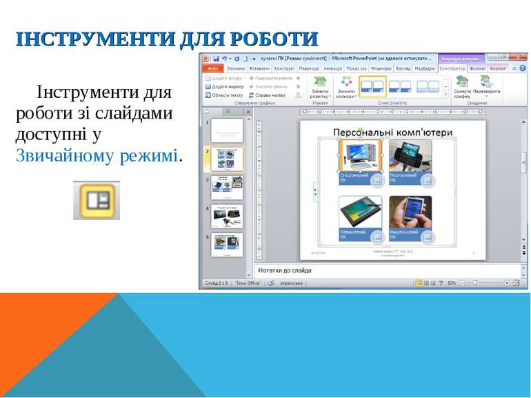 Інструменти для роботи зі слайдами доступні у Звичайному режимі. ІНСТРУМЕНТИ ...