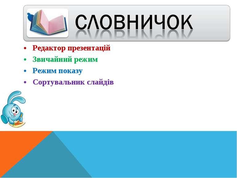 Редактор презентацій Звичайний режим Режим показу Сортувальник слайдів