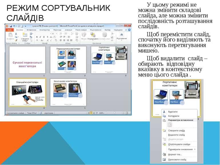 У цьому режимі не можна змінити складові слайда, але можна змінити послідовні...