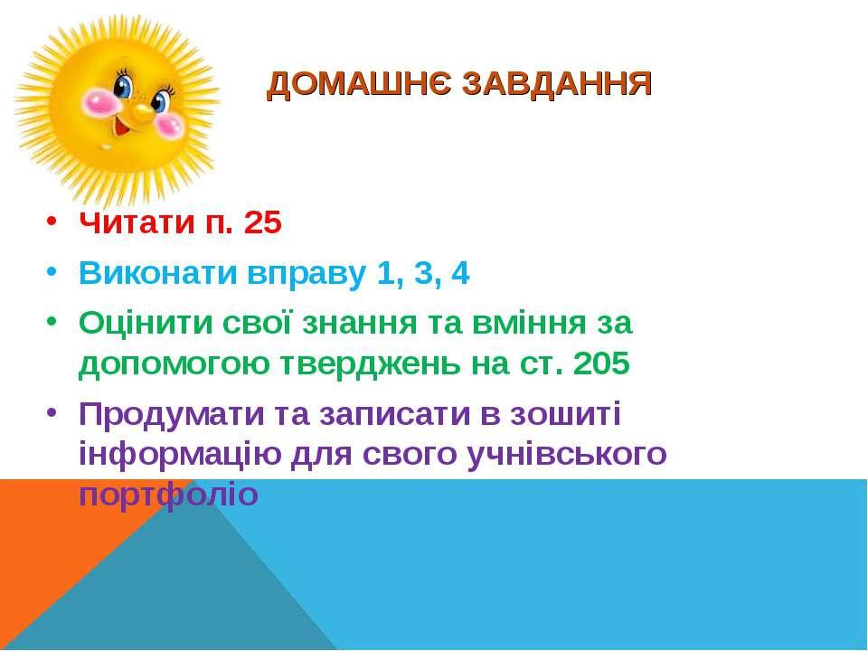 ДОМАШНЄ ЗАВДАННЯ Читати п. 25 Виконати вправу 1, 3, 4 Оцінити свої знання та ...