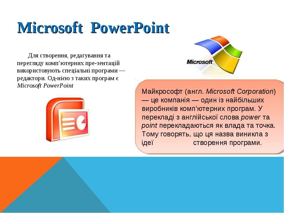 Microsoft РowerРoint Для створення, редагування та перегляду комп'ютерних пре...