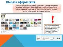Шаблон оформлення Кравчук Г.Т., http://sayt-portfolio.at.ua Шаблон оформлення...