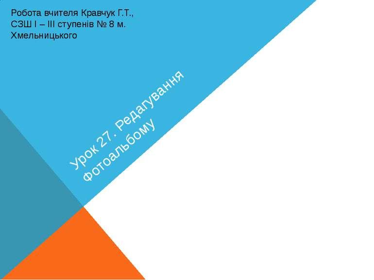 Урок 27. Редагування Фотоальбому Кравчук Г.Т., http://sayt-portfolio.at.ua Ро...