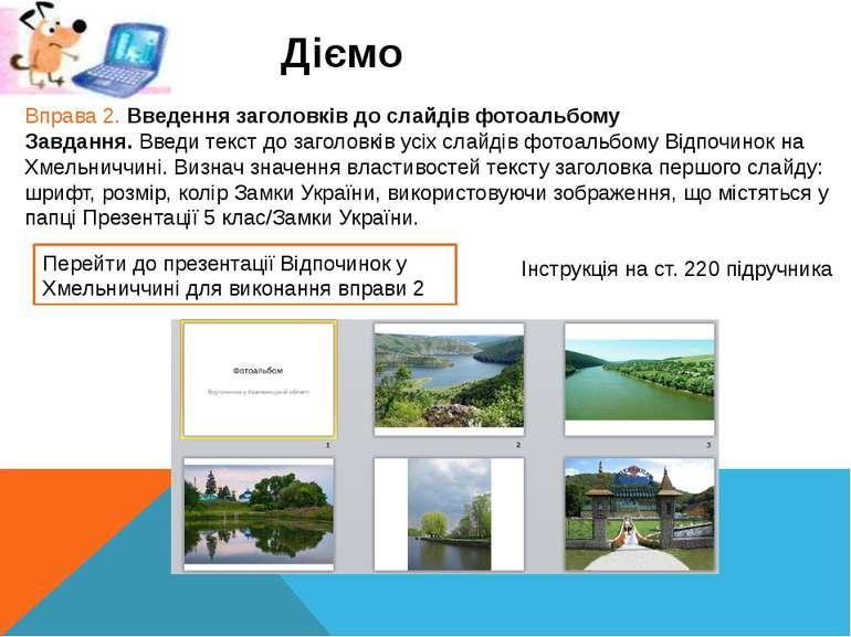 Діємо Вправа 2. Введення заголовків до слайдів фотоальбому Завдання. Введи те...