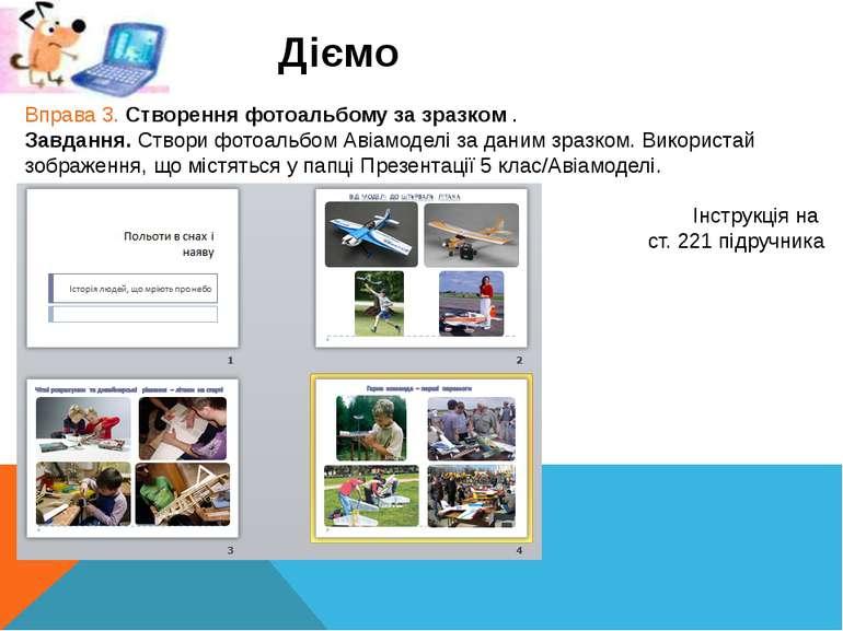 Діємо Вправа 3. Створення фотоальбому за зразком . Завдання. Створи фотоальбо...