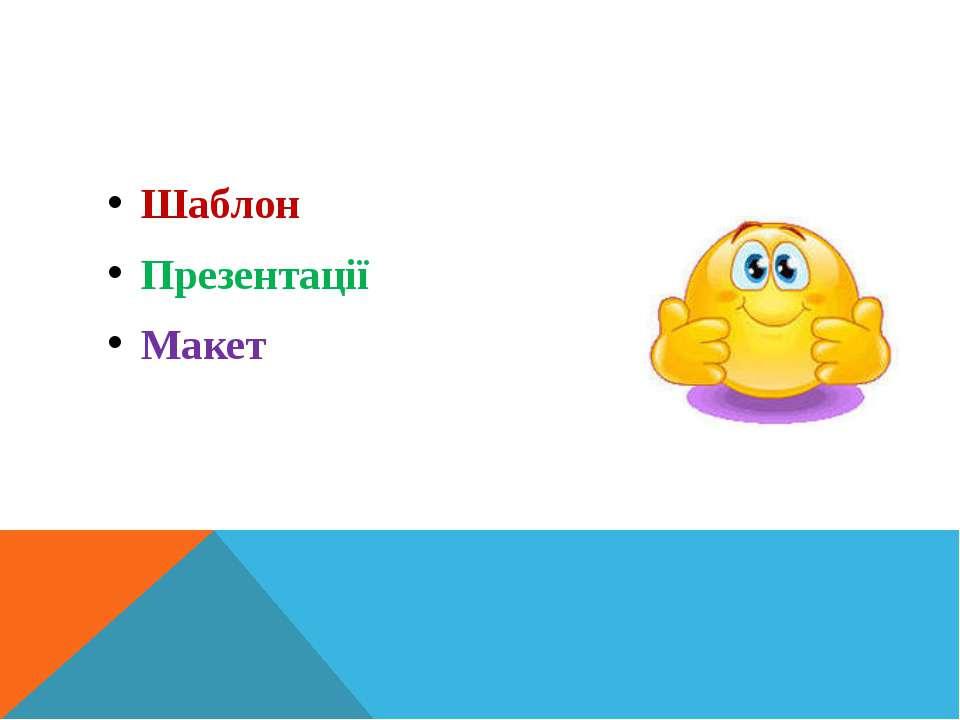 Шаблон Презентації Макет Кравчук Г.Т., http://sayt-portfolio.at.ua