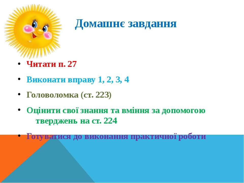 Домашнє завдання Читати п. 27 Виконати вправу 1, 2, 3, 4 Головоломка (ст. 223...