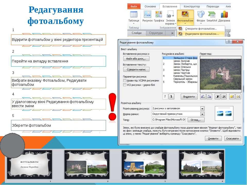 Редагування фотоальбому Кравчук Г.Т., http://sayt-portfolio.at.ua