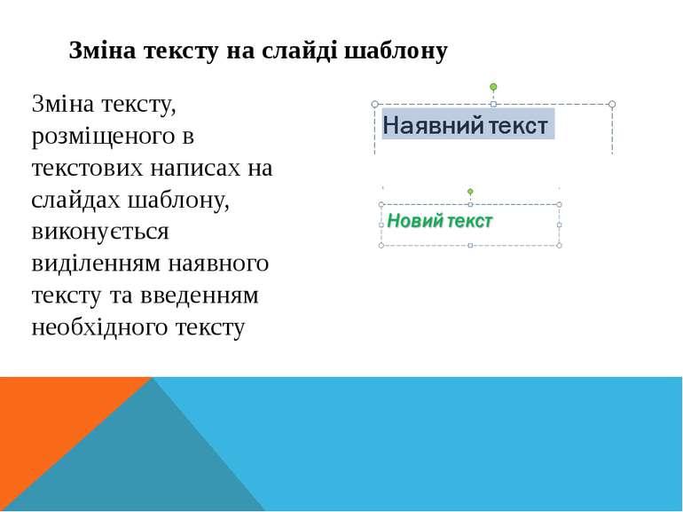 Зміна тексту, розміщеного в текстових написах на слайдах шаблону, виконується...